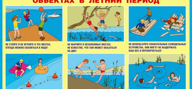 Правила поведения на воде и водных объектах в летний период